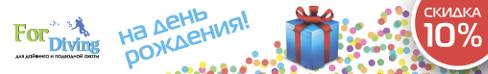 Зарегистрированным пользователям ForDiving скидка 5% на заказ и 10% на день рождения
