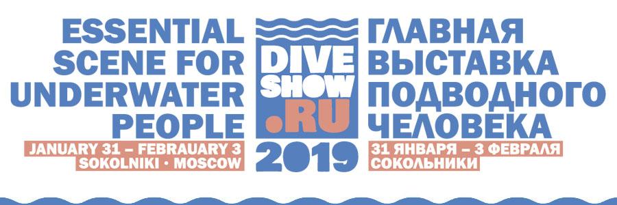 выставка moscow dive show 2019 сокольники