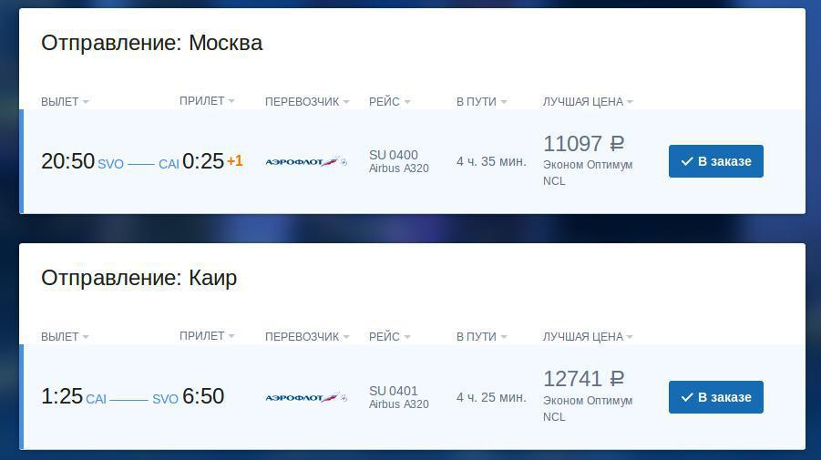 Рейсы Аэрофлот в египет на майские праздники